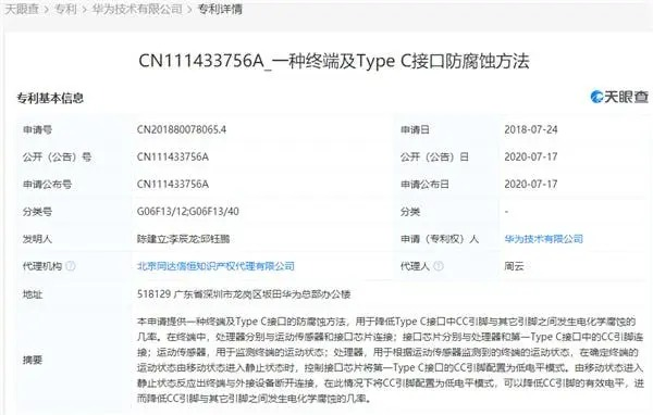 huawei brevetto anticorrosione usb type-c