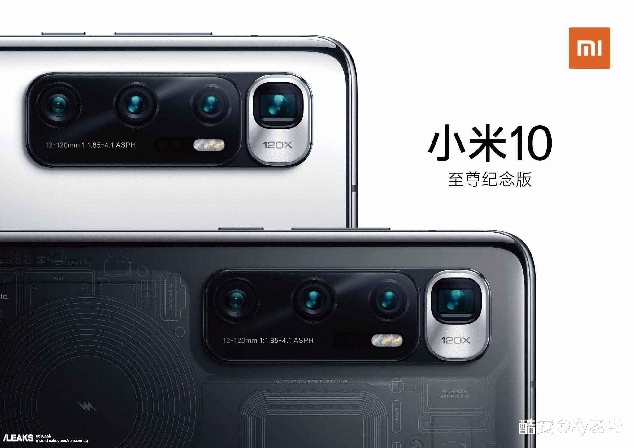 Il design di Xiaomi Mi 10 Ultra svelato completamente a poche ore dal lancio