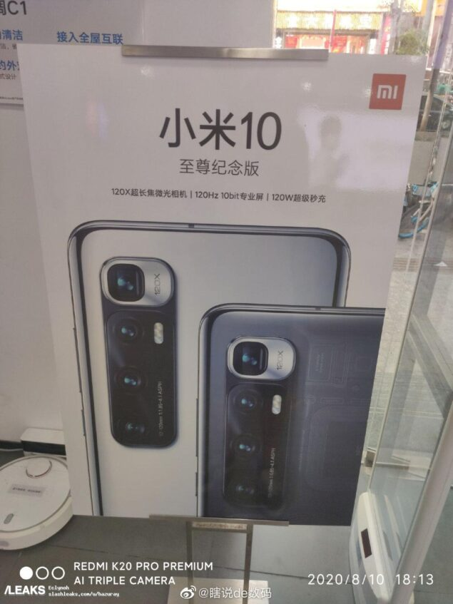 xiaomi mi 10 ultra poster ricarica 120 w display hz