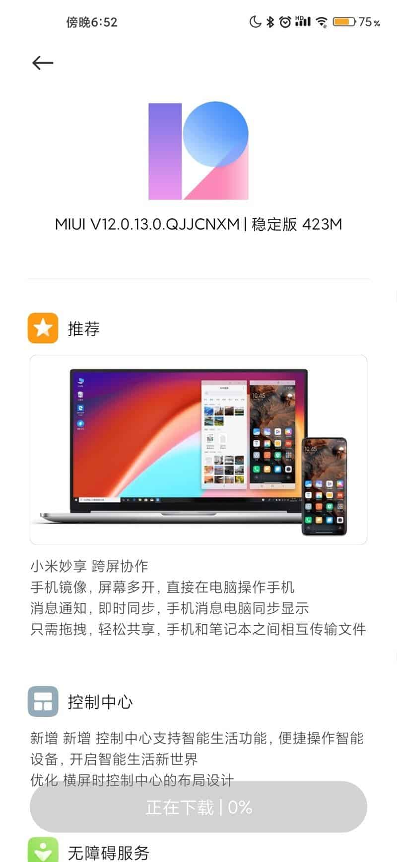 aggiornamento Xiaomi Mi 10 Ultra