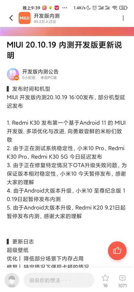 aggiornamento Redmi K30