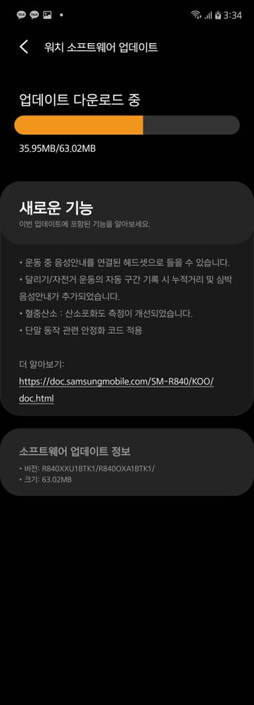 aggiornamento Samsung Galaxy Watch 3