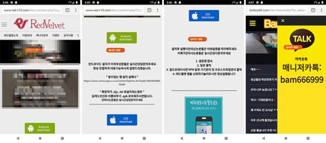 goontact spyware android