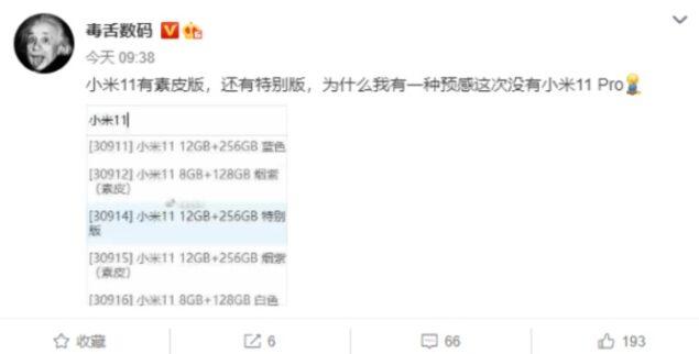 xiaomi mi 11 benchmark data di lancio