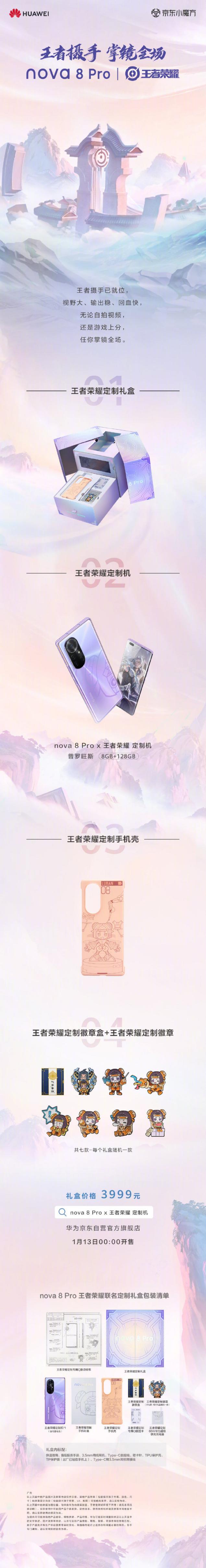 huawei nova 8 pro king of glory annuncio