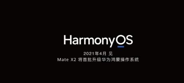 huawei harmonyos aprile 2021 lancio