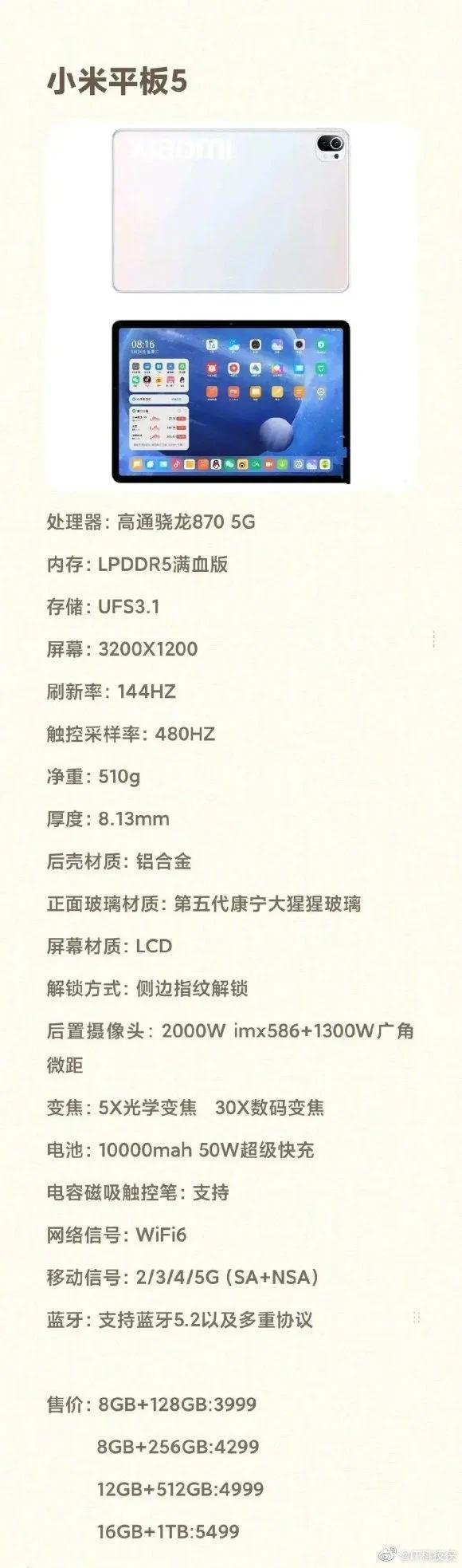 xiaomi mi pad 5 leak render specifiche
