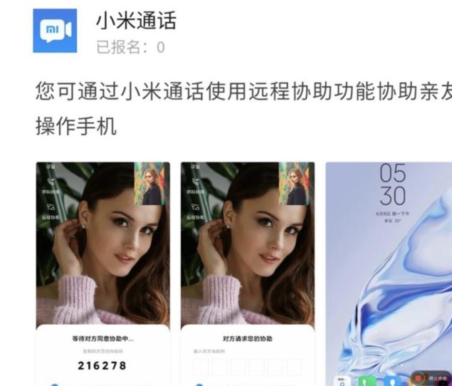 xiaomi miui for pad talk applicazione assistenza remota