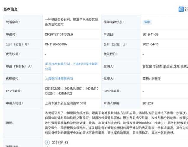 huawei brevetto batteria ioni di litio sviluppo