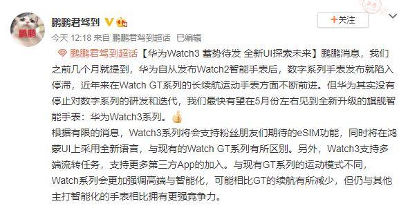 huawei watch 3 harmonyos rumor