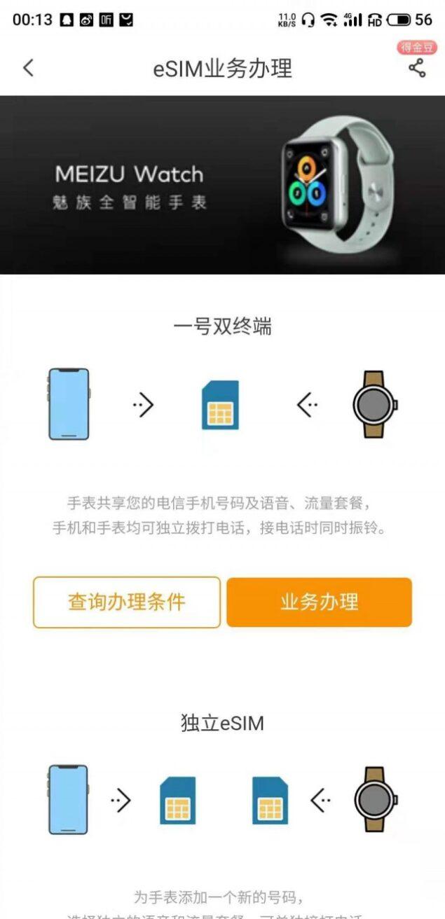 Meizu watch telecom china