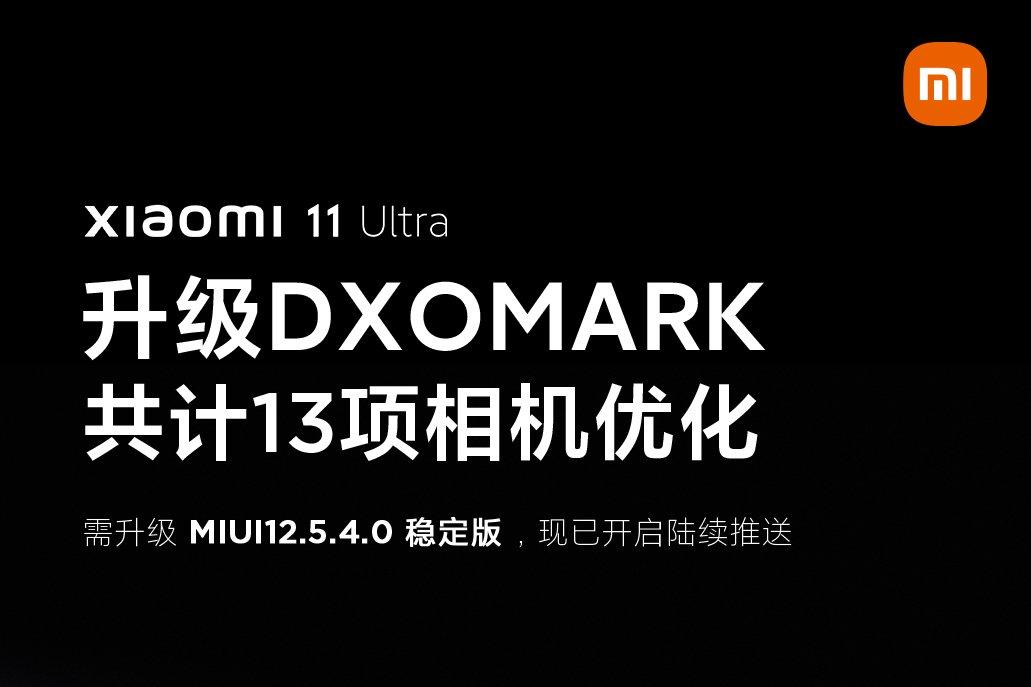 xiaomi mi 11 ultra aggiornamento dxomark