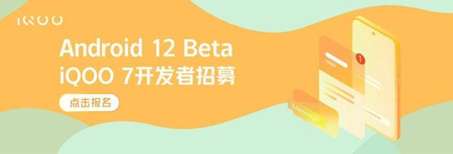 iqoo 7 android 12 beta