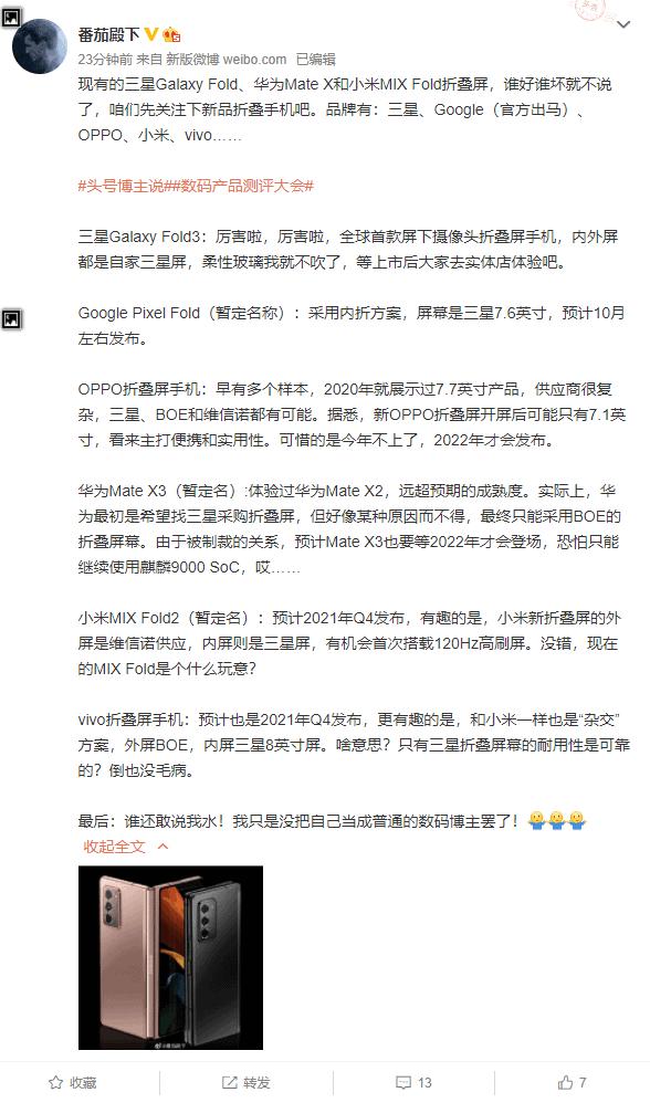 google xiaomi samsung display smartphone pieghevoli rumor