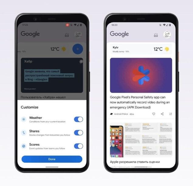 app google impostazioni promemoria discover novità