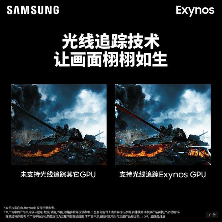 Samsung GPU Exynos 2200